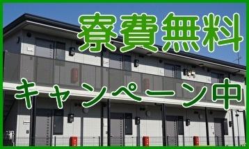 豊田市の製造業・工場の派遣会社エイチアールテクノの寮費無料キャンペーンのお知らせ